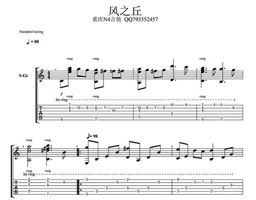 风之丘(指弹谱)